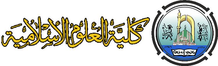 كلية العلوم الاسلامية