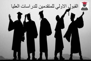 القبول الاولي للمتقدمين للدراسات العليا صورة